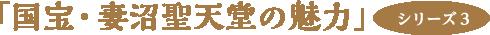「国宝・妻沼聖天堂の魅力」シリーズ3