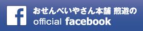 おせんべいやさん本舗 煎遊(せんゆう)の公式facebookページ