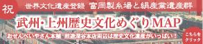 武州・上州歴史文化めぐりMAP