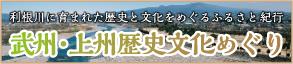 上州・武州歴史文化めぐり
