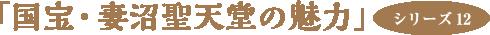 「国宝・妻沼聖天堂の魅力」シリーズ12