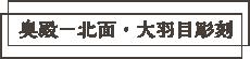 奥殿-北面・大羽目彫刻