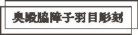 奥殿脇障子羽目彫刻
