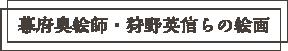 幕末奥絵師・狩野英信らの絵画