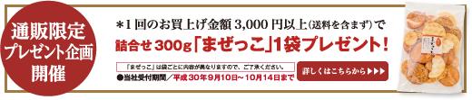 【通販限定企画】詰合せ300g「まぜっこ」プレゼントキャンペーンスタート!