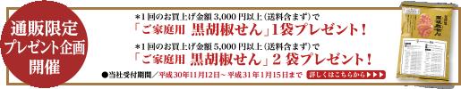 【通販限定企画】「ご家庭用 黒胡椒せん」プレゼントキャンペーンスタート!