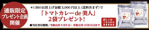 【通販限定企画】「トマトカレー de 美人」プレゼントキャンペーンスタート!