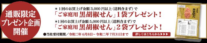 【通販限定企画】「ご家庭用 黒胡椒せん」プレゼントキャンペーン