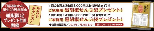 『黒胡椒せん』誕生20周年記念【通販限定企画】「ご家庭用 黒胡椒せん」プレゼントキャンペーンスタート!