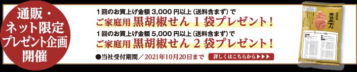 【通販限定企画】『ご家庭用 黒胡椒せん』プレゼントキャンペーンスタート!